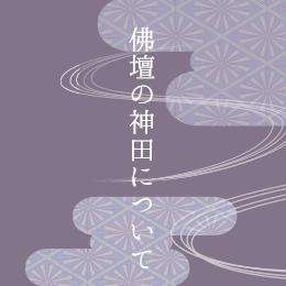 佛壇の神田について